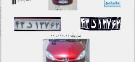کاملترین پروژه تشخیص پلاک خودرو با نرم افزار Matlab (متلب)