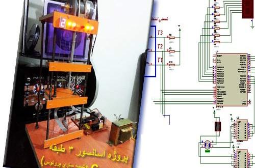 دانلود پروژه کامل برنامه نویسی آسانسور 3 طبقه با میکروAVR(به زبان Cو CodeVisionAVR )