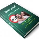 کتاب آموزش جامع مسائل جنسی و زناشویی،محبوبترین و پرمخاطب ترین اطلاعات و آموزشهای جنسی و زناشویی