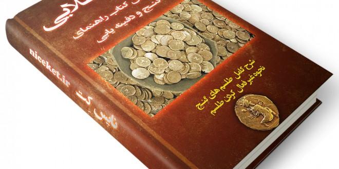 دانلود کاملترین کتاب راهنمای گنج و دفبنه یابی (چشم طلایی)