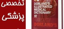 دانلود دیکشنری پزشکی دورلند انگلیسی به فارسی برای گوشی اندروید