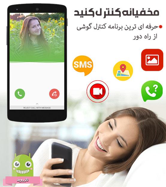 قویترین برنامه کنترل مخفی گوشی اندروید و تبلت فرزندان و افراد خانواده