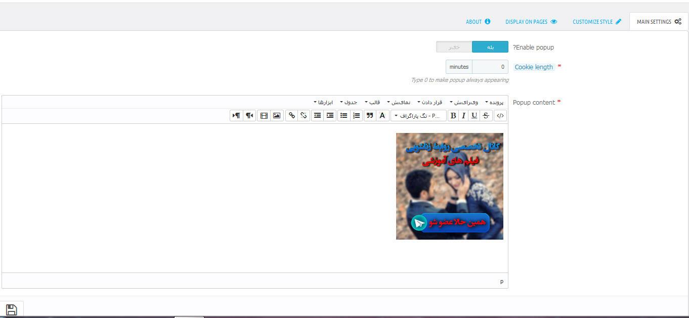 دانلود ماژول حرفه ای نمایش پاپ آپ popup برای فروشگاه پرستاشاپ
