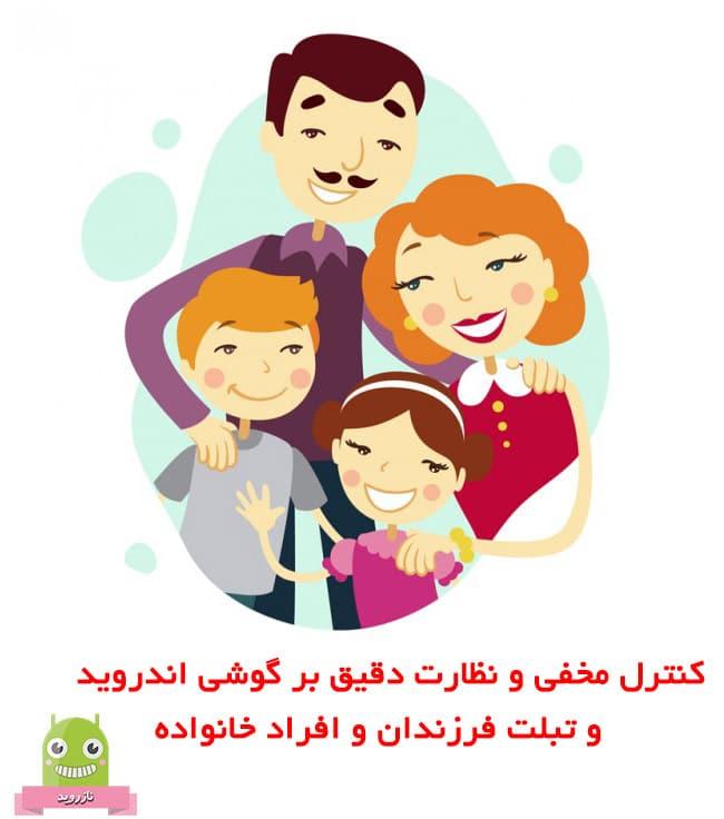دانلود برنامه کنترل مخفاینه تماس های گوشی،چت های شبکه های اجتماعی تلگرام،لاین و ….- pars spy برنامه کنترل گوشی فرزندان و نظارت بر خانواده برای اندروید