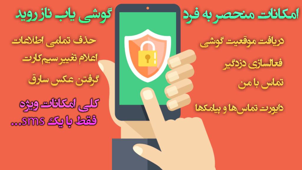 دانلود قوی ترین برنامه ضد سرقت و ردیابی گوشی های اندرویدAnti Theft phone androi