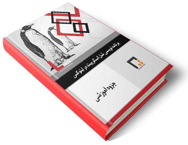 دانلود کتاب جامع برنامهنویسی شلاسکریپت در لینوکس Linux