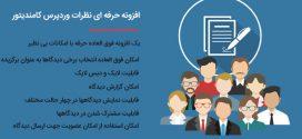 دانلود افزونه فارسی نظرات حرفه ای وردپرس با امکانات بسیار زیاد