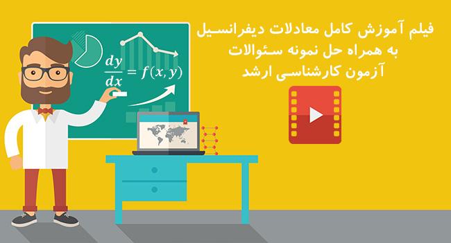 فیلم آموزش کامل معادلات دیفرانسیل به همراه حل نمونه سئوالات آزمون کارشناسی ارشد