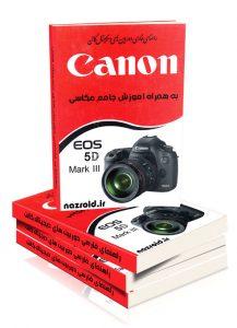 دفترچه راهنمای فارسی دوربین کانن Canon EOS 5D Mark III,راهنمای فارسی دوربین, دانلود رایگان دفترچه راهنمای فارسی دوربین,آموزش کار با دوربین کانن 5d,آموزش منوی دوربین 5d, دانلود دفترچه فارسی دوربین کانن 5d , آموزش عکسبرداری با دوربین,دوربین عکاسی کانن,کانن 5D Mark III به دلیل کیفیت فوق العاده فیلمبرداری
