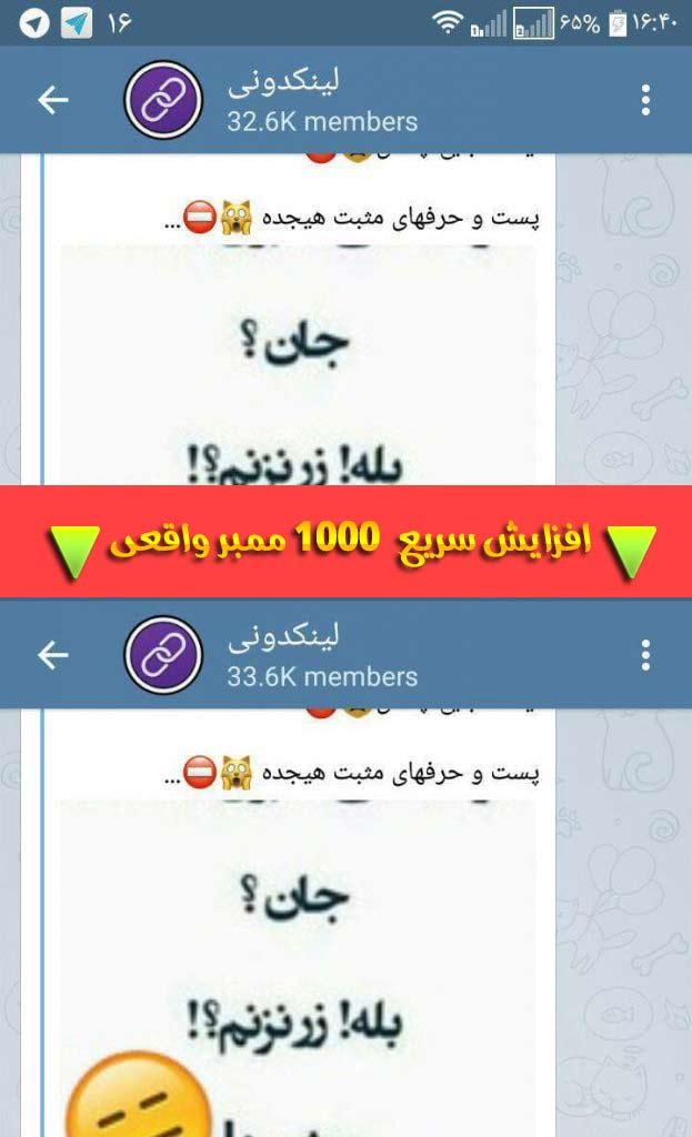 افزایش ممبر کانال,روش افزایش ممبر کانال تلگرام,ترفندی برای افزایش اعضا در کانال تلگرام,افزایش اعضای کانال تلگرام,افزایش ممبر کانال تلگرام - افزایش ممبر واقعی