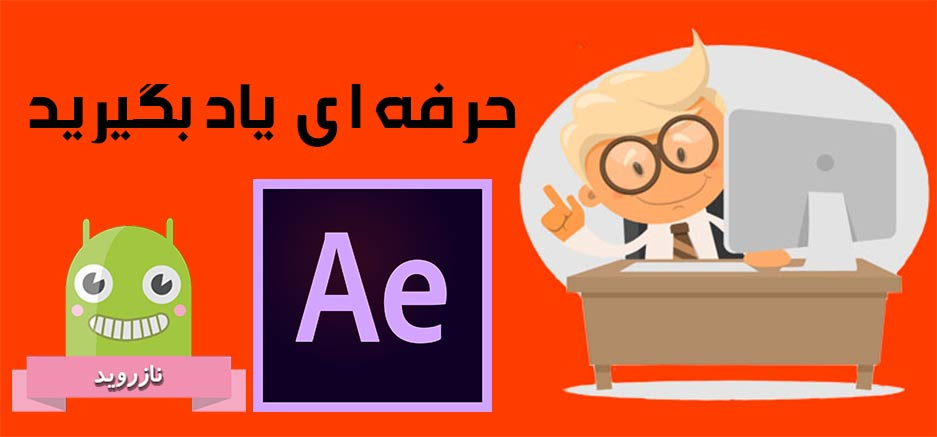 انیمیشن سازی با Adobe After Effects