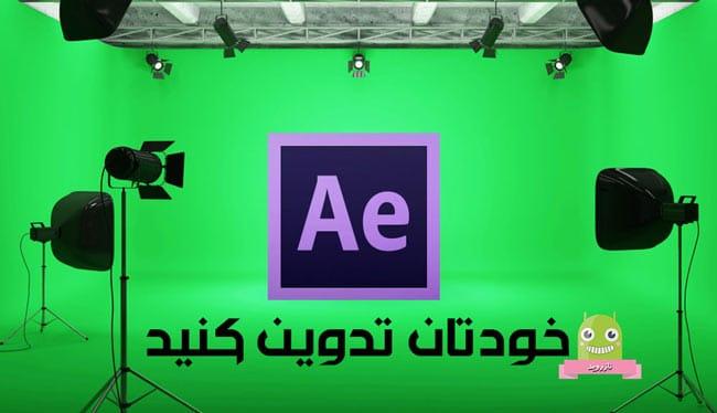 پروژه: کار با پرده سبز در Adobe After Effects
