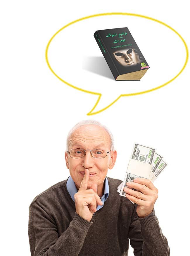 خلاصه ی کتاب صوتی قوانین نانوشته تجارت(دابلیو.جی.کینگ ) ,کتاب صوتی قوانین نانوشته تجارت اثر دابلیو جی کینگ,دابلیو.جی.کینگ