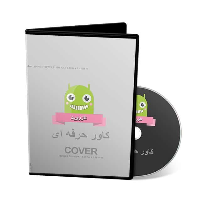 موکاپ و اکشن های فوق حرفه ای ساخت و طراحی کاور CD , DVD