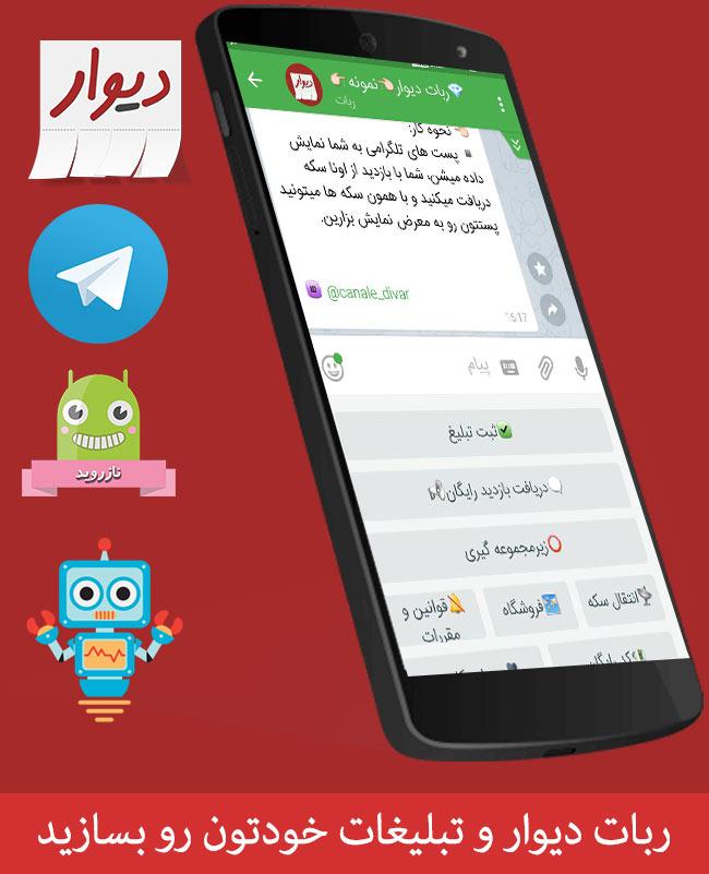 دوره آموزش کامل ساخت ربات دیوار و تبلیغاتی در تلگرام -ساخت ربات شیپور حرفه ای در تلگرام+سورس کامل