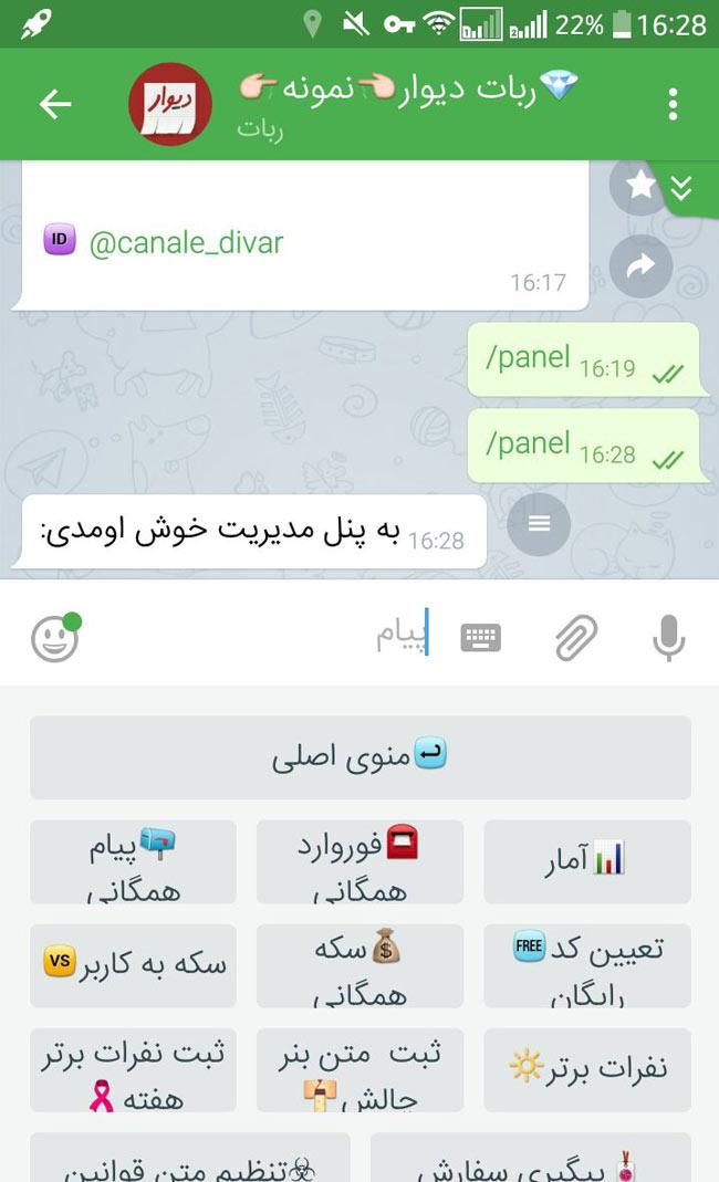 پنل مدیرت پیشرفته ربات دیوار و تبلیغاتی در تلگرام دیوار تلگرامی