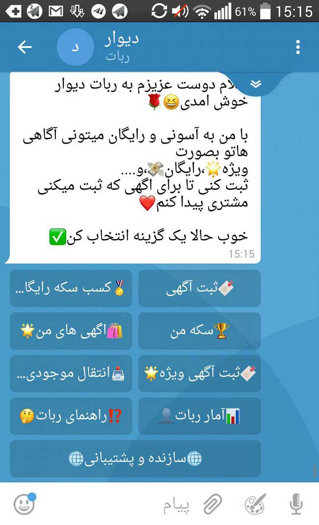 سورس کامل ربات,ساخت ربات دیوار (شیپور) و یا تبلیغاتی در تلگرام