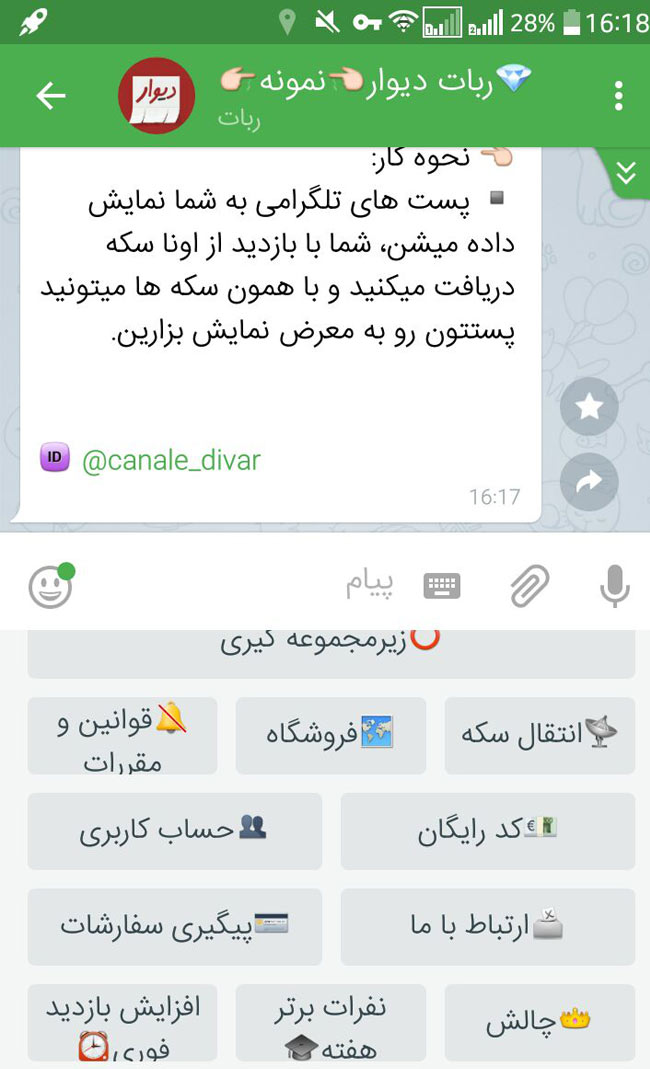پنل کاربری فوق پیشرفته برای اعضای ربات ربات دیوار و تبلیغاتی در تلگرام -ساخت ربات شیپور حرفه ای در تلگرام+سورس کامل ربات