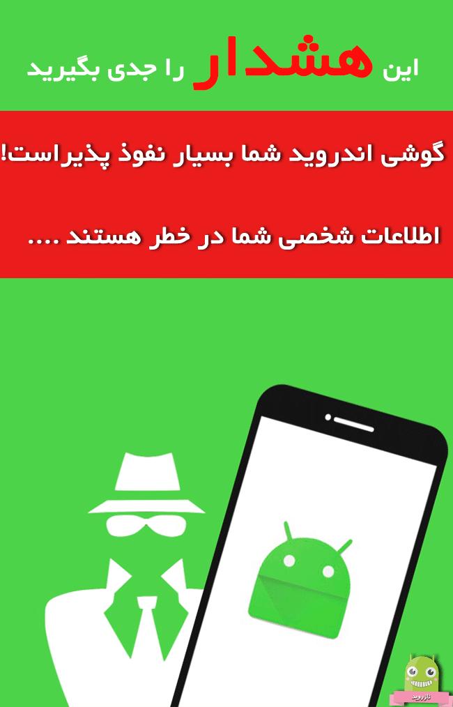 بهترین و ساده ترین روش نفوذ به گوشی اندروید استفاده از برنامه ها و اپلیکیشن های اندروید است