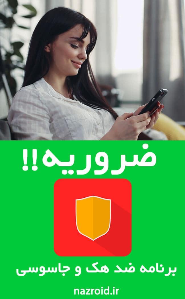 Anti Spy mobile android apkنصب برنامه ضد هک و جاسوسی گوشی نازروید ضروری است