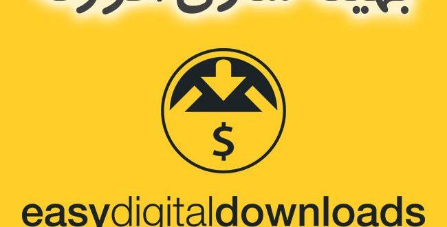 دوره آموزش کامل بهینه سازی افزونه ایزی دیجیتال دانلود EDD برای فروش بیشتر محصولات شما