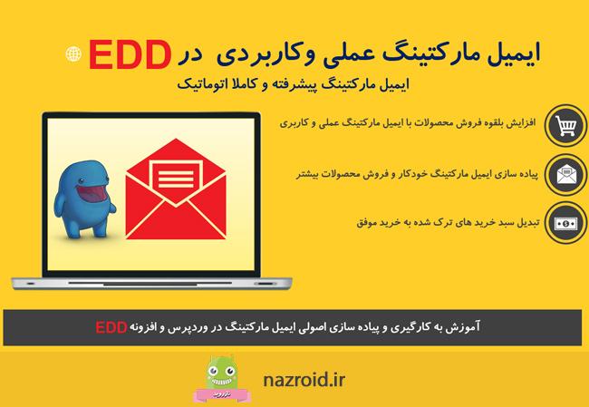 پیاده سازی ایمیل مارکتینگ کاملا اتوماتیک و عملی در افزونه ایزی دیجیتال دانلود EDD و ثبت رکورد های جدید در فروش محصولات شما