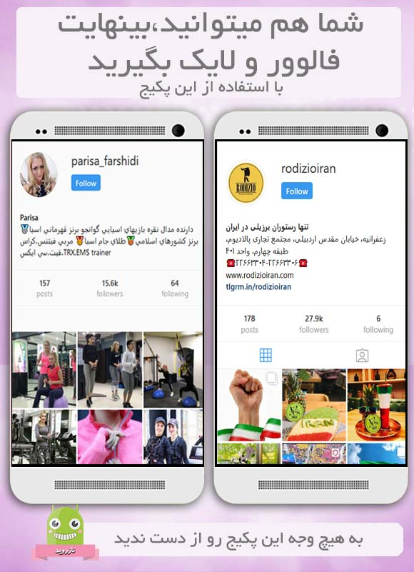 instagram like & Follower increase