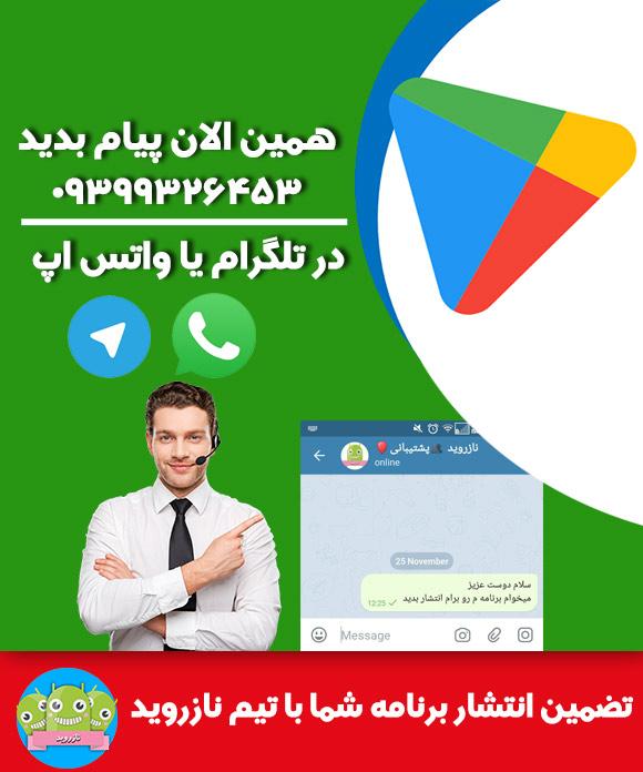 راحت ترین راه انتشار برنامه در گوگل پلی استور,انتشار برنامه در گوگل پلی توسط شما,Google Play Store