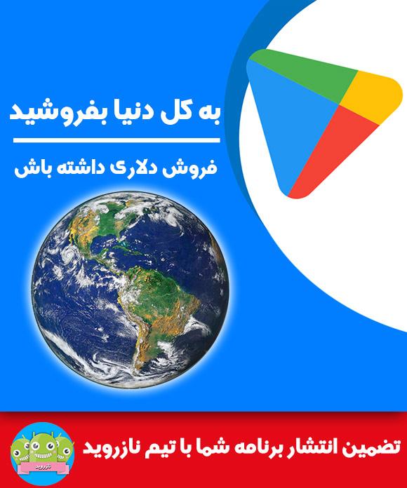 انتشار اپلیکیشن و برنامه اندروید تون رو در بزرگترین اپ استور جهان,مزایای انتشار برنامه در گوگل پلی استور Google Play
