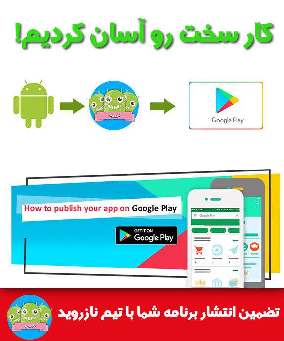 چطور به راحتی برنامه تون رو در گوگل پلی استور Google Play منتشر کنید؟,آموزش قرار دادن اپلیکیشن در Google Play,کسب درآمد از بازار جهانی گوگل پلی,آموزش انتشار اپلیکیشن در گوگل پلی