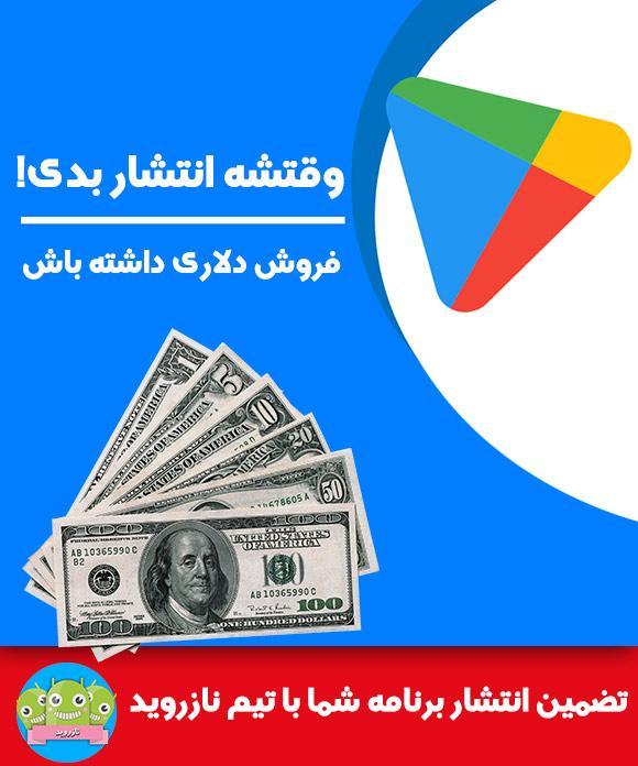 کسب درآمد دلاری با انتشار و فروش اپلیکیشن شما در گوگل پلی استور,انتشار برنامه در گوگل پلی استور Google Play