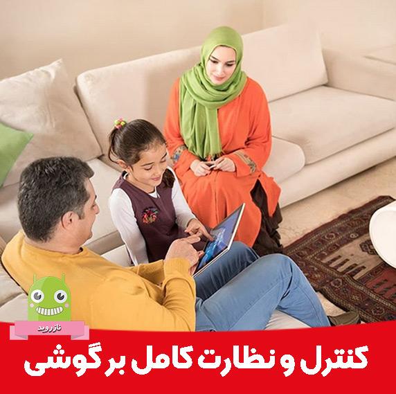کنترل مخفی تماس و پیام های گوشی از راه دور (دانلود و تست رایگان),برنامه اندروید مراقبت از خانواده و کنترل گوشی فرزندان,نظارت بر خانواده - ردیابی کنترل گوشی تلفن همراه