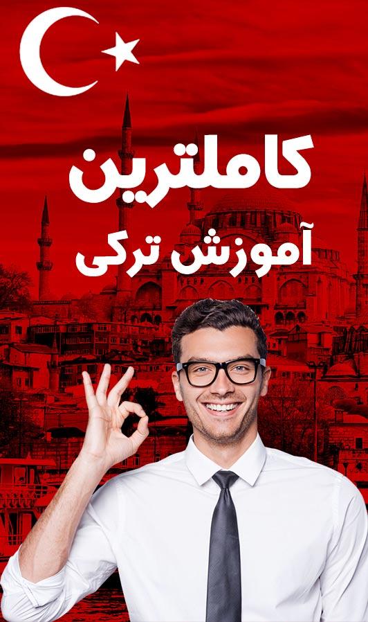 یادگیری سریع ترکی استانبولی,آموزش تصویری و صوتی زبان ترکی استانبولی,انلود آموزش زبان ترکی استانبولی به فارسی