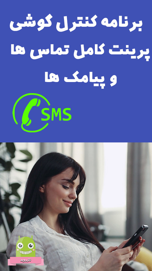 remote call sms tracker,Spy on any Phone SMS, Call Logs
