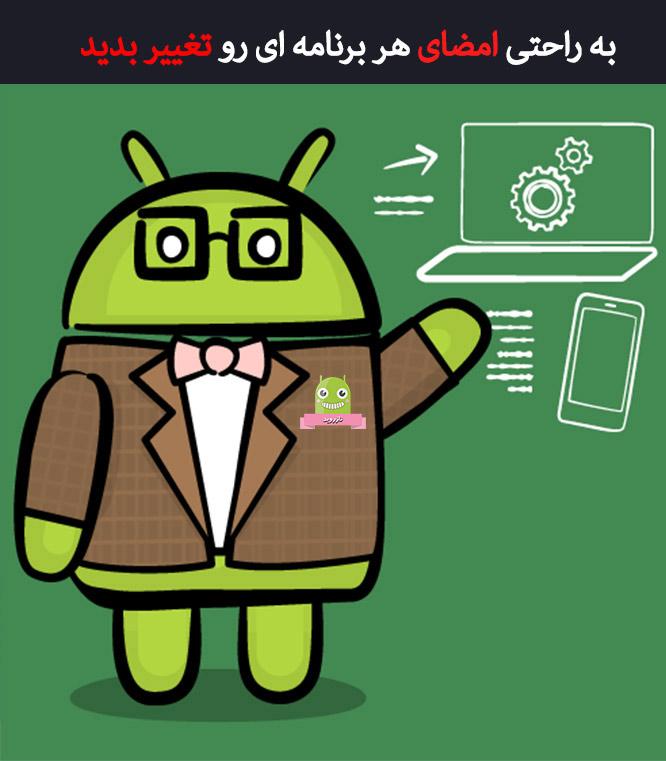 tutorial-app-signing,امضای الکترونیکی,رفع مشکل امضای کلید دیباگ با برنامه ساز همراه,امضای الکترونیکی برنامه ها (sign key )