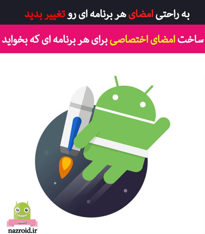 به راجتی با استفاده از آموزش تغییر امضای برنامه اندروید,Signature App,How to Publish an App on Google Play,How Can You Change Your App sign