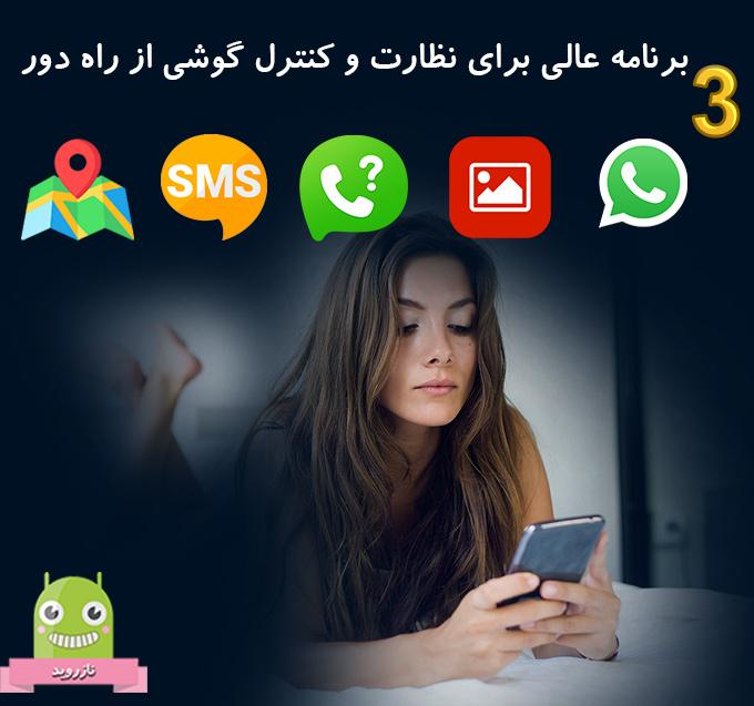 3 Best Spy Apps for Android Device,۳ برنامه عالی برای نظارت و کنترل گوشی از راه دور
