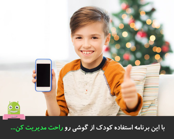 با این برنامه استفاده کودک از گوشی رو راحت مدیریت کن