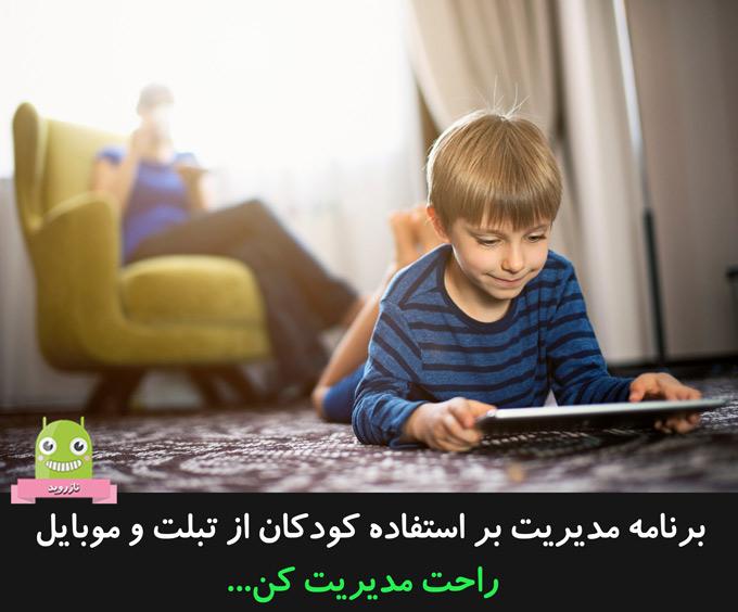 برنامه مدیریت بر استفاده کودکان از تبلت و موبایل قفل کودک - با برنامه قفل کودک موبایل بازی بچه تون رو محدود کرده و کنترل کنید