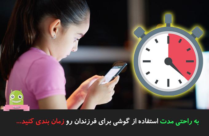 به راحتی مدت استفاده از گوشی برای فرزندان رو زمان بندی کنید... - با برنامه قفل کودک موبایل بازی بچه تون رو محدود کرده و کنترل کنید