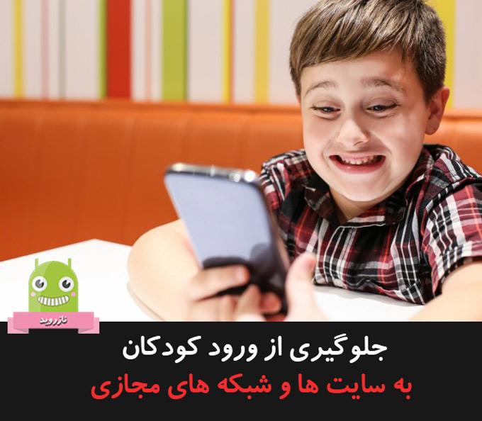جلوگیری از ورود کودکان به سایت ها و شبکه های مجازی