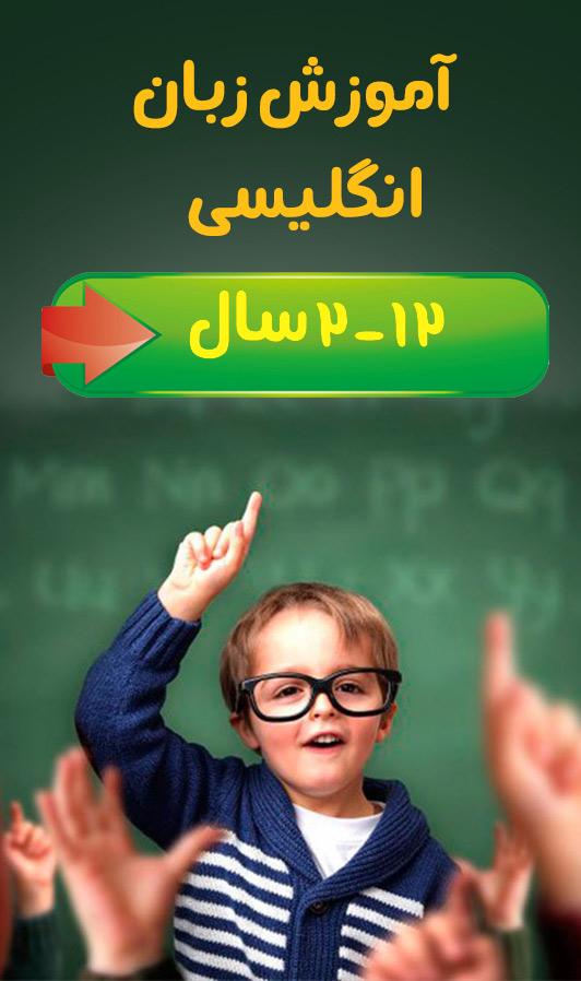 آموزش زبان به کودکان همراه با بازی,دانلود رایگان آموزش زبان انگلیسی کودکان