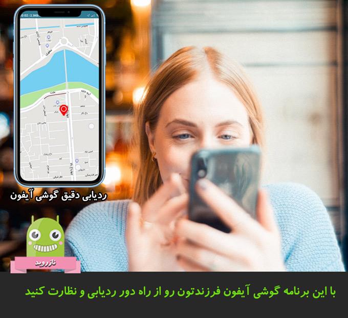 با این برنامه گوشی آیفون فرزندتون رو از راه دور ردیابی و نظارت کنید - دانلود نرم افزار کنترل گوشی برای ایفون با ردیابی مخفی