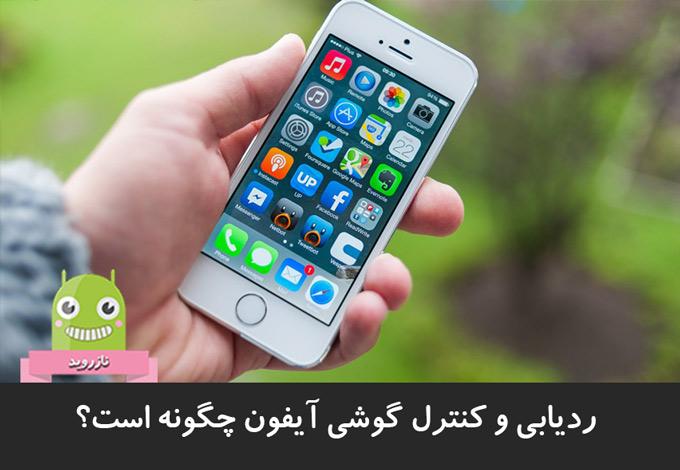 ردیابی و کنترل گوشی آیفون چگونه است؟ - دانلود نرم افزار کنترل گوشی برای ایفون با ردیابی مخفی