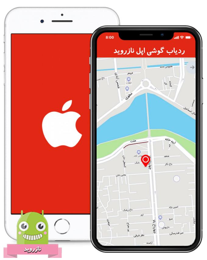 ردیابی گوشی ایفون با اندروید - دانلود نرم افزار کنترل گوشی برای ایفون با ردیابی مخفی